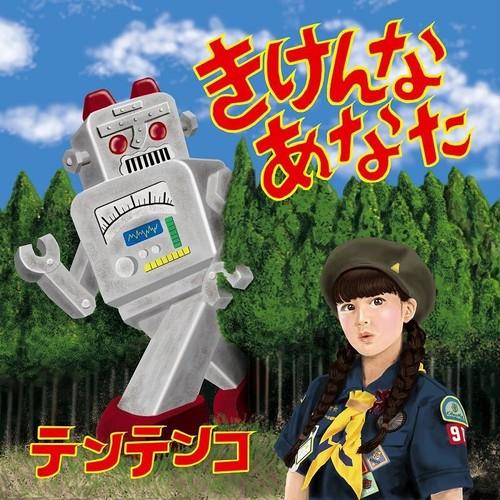 きけんなあなた CD(テンテン商店オリジナル特典付き)