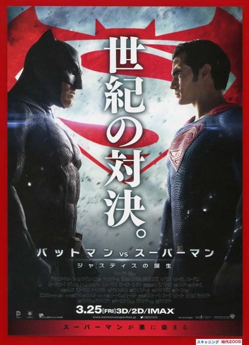 (2)バットマン vs スーパーマン ジャスティスの誕生