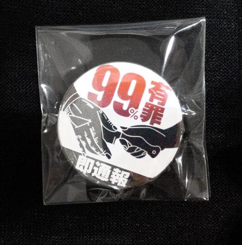 Φ25mm痴漢抑止バッヂ(3個セット)
