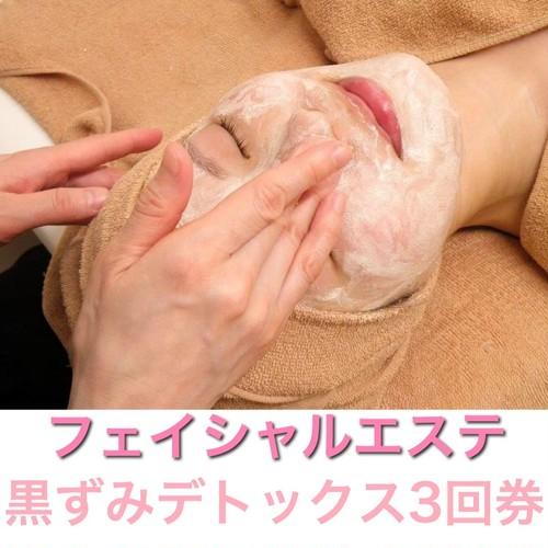 【毛穴の黒ずみ、頬のザラつきもスッキリデトックスコース60分】 ¥8800×3回券