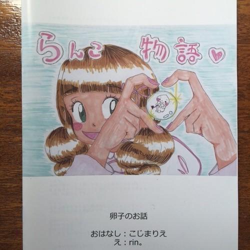 卵子ストーリー絵本 1~3冊