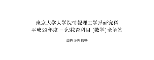 東京大学大学院情報理工学系研究科 平成29年度 一般教育科目 (数学)