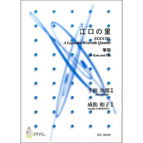 S0105 EGUCHI, A Legendal Riverside Quarter(Koto and Song/J. CENSHU /Full Score)