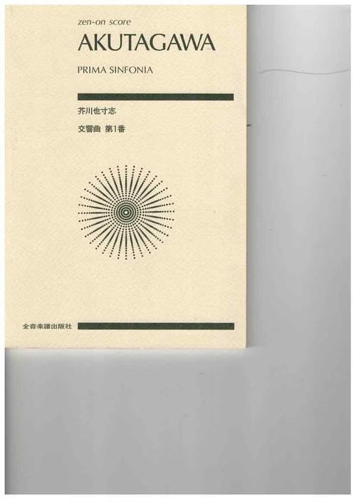 ZEN001 交響曲 第1番(オーケストラ/芥川也寸志/楽譜)