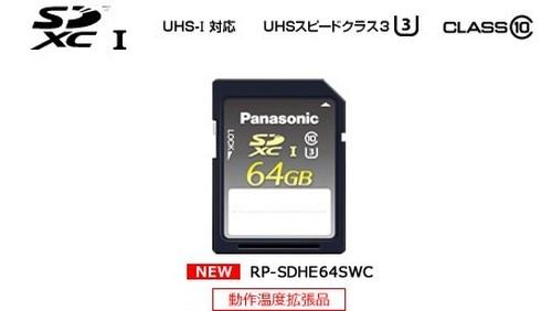 RP-SDHE64SWC