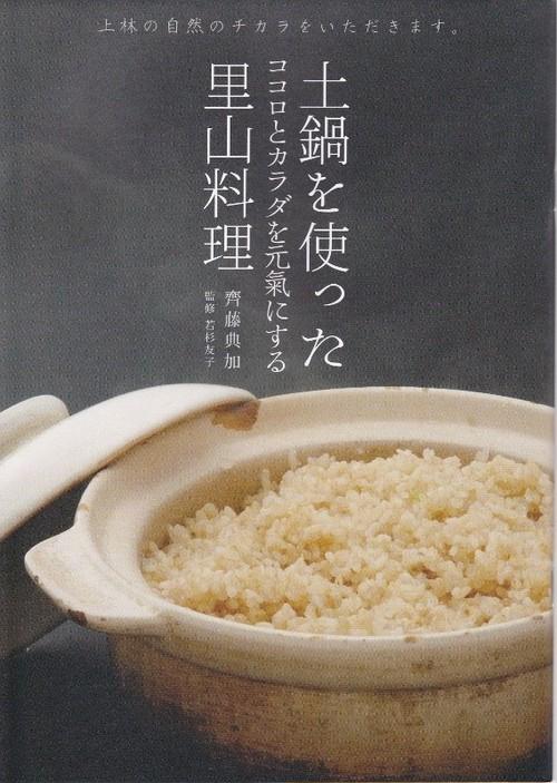 土鍋を使った里山料理