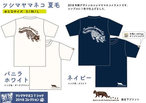ツシマヤマネコTシャツ(背面プリント)