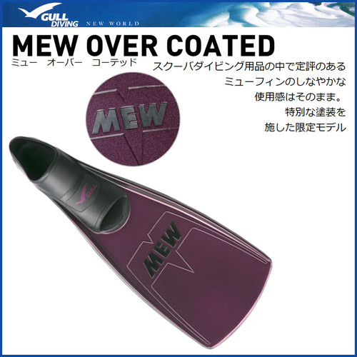 2017限定モデル GULLガルミュー オーバーコート ブラックxワインレッド ダイビングフィン