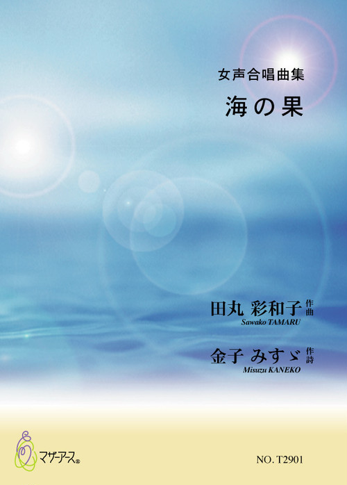 T2901 海の果(女声合唱,ピアノ/田丸彩和子/楽譜)