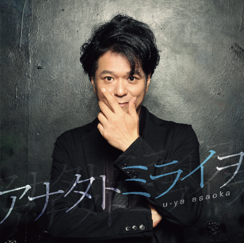#uy12thAL「アナタトミライヲ」High Resolution盤(48/32)先行DLRelease!