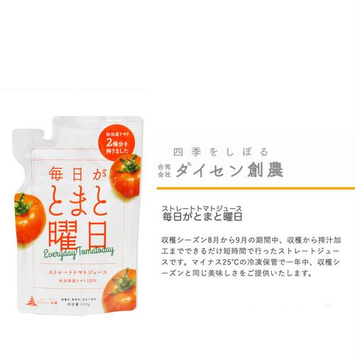 【お試し!】毎日がとまと曜日 ストレートトマトジュース(1パック)