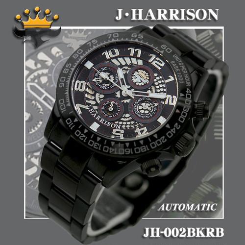 【J.HARRISON】JH-002BKRB(NEWタイプ) 手巻付&自動巻