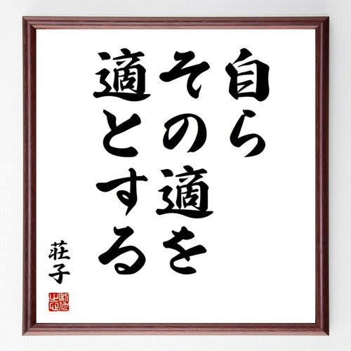 荘子の名言色紙『自らその適を適とする』額付き/受注後直筆/Z0684