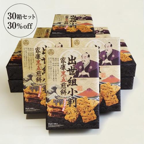 出世組小判 家康黒五煎餅【30箱セット(1ケース)】