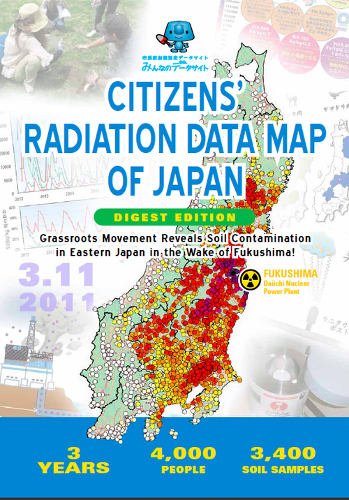 【5冊セット】CITIZENS' RADIATION DATA MAP OF JAPAN: Grassroots Movement Reveals Soil Contamination in Eastern Japan in the Wake of Fukushima! (DIGEST EDITION)