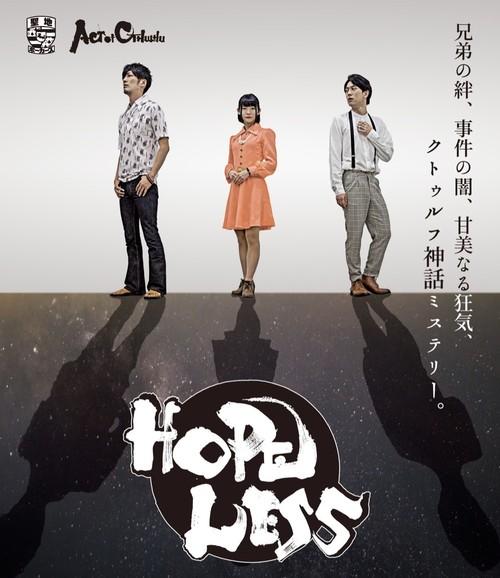 【送料込み】「HOPELESS」DVD