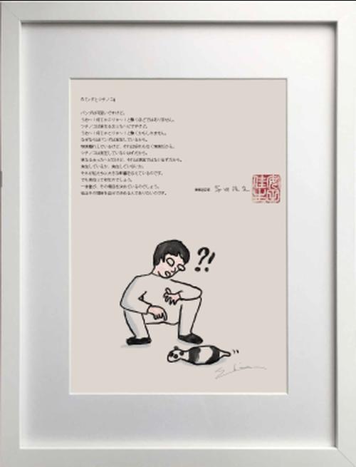 028『パンダとツチノコ』