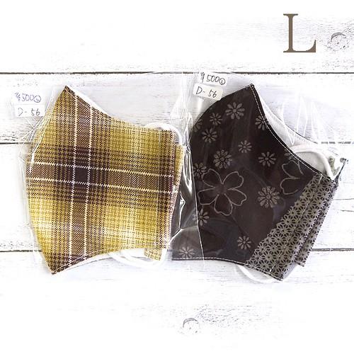 【おおやまとみこ】立体布マスク(茶)・大人用サイズ/マスク