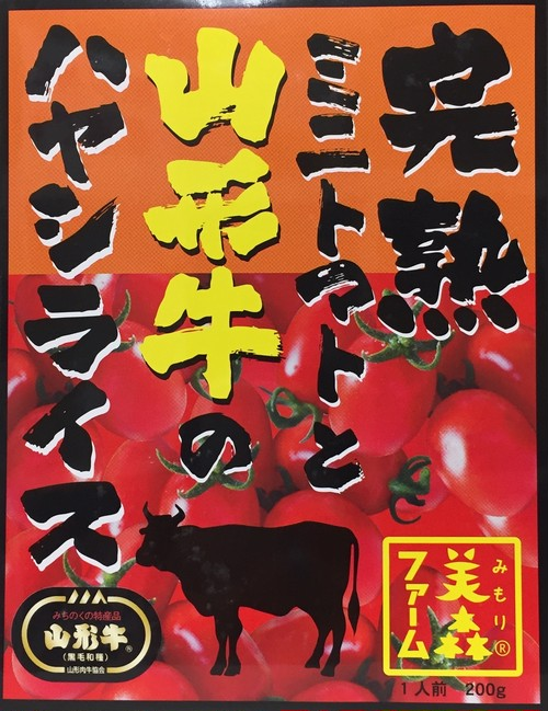 完熟ミニトマトと山形牛のハヤシライス