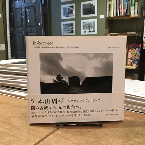 In-between 5 本山周平 ルクセンブルク、オランダ