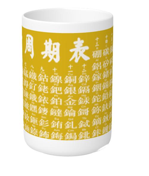 漢字元素周期表_寿司屋風の湯のみ(繁体字_浮き彫り_黄色)