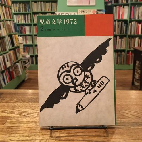 児童文学1972 第一号