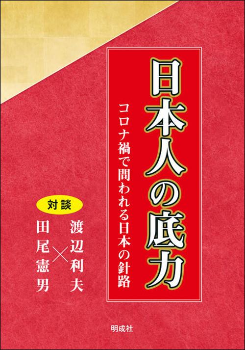 日本人の底力-コロナ禍で問われる日本の針路