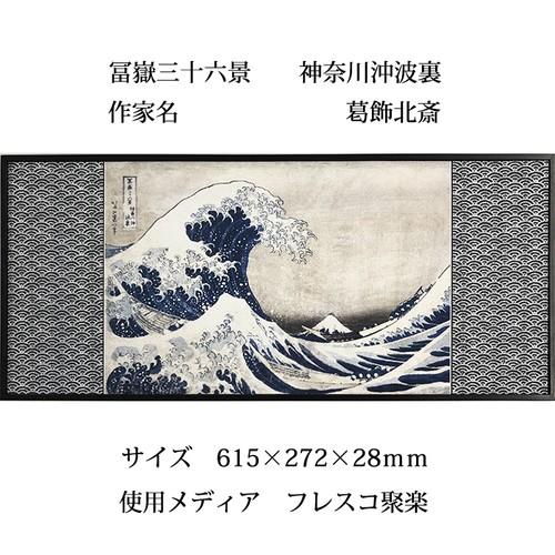 冨嶽三十六景 神奈川沖浪裏 レプリカ