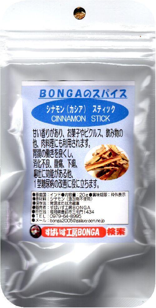 「シナモン(スティック)」「カシア」BONGAのスパイス&ハーブ【20g】