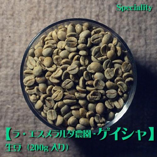 【パナマ ラ・エスメラルダ農園 ゲイシャ】生豆(200g入り)
