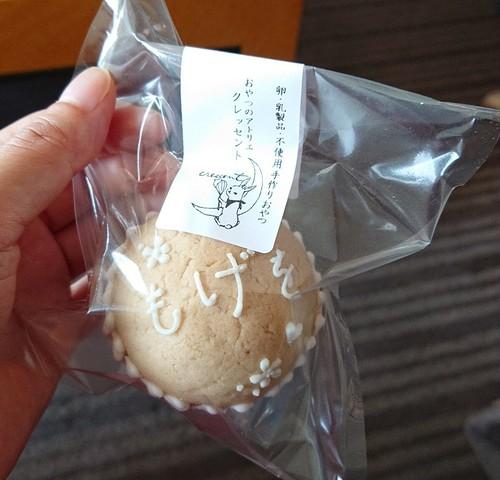 相田もげをクッキーvre.2(12個セット)