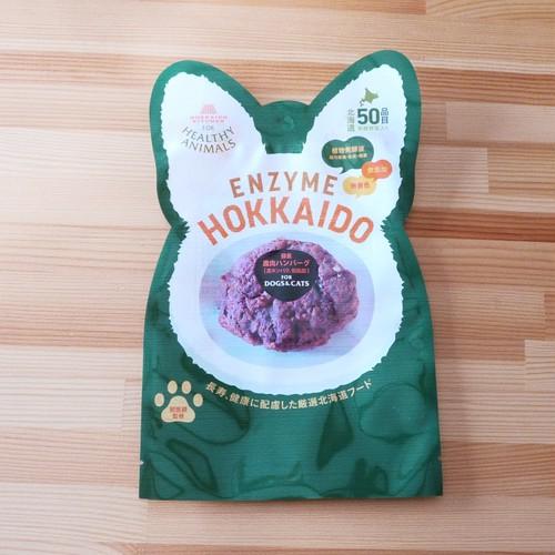 「手作りサポートシリーズ」酵素 エゾ鹿ハンバーク(無添加・無着色)老犬、老猫、食欲がない子、目、骨、脳が気になる子におすすめ