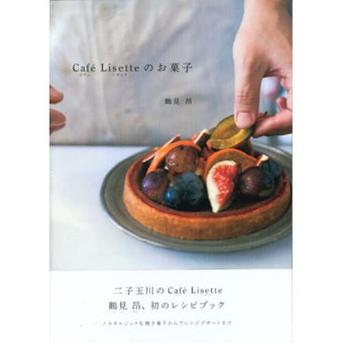 カフェリゼッタ Cafe Lisetteのお菓子