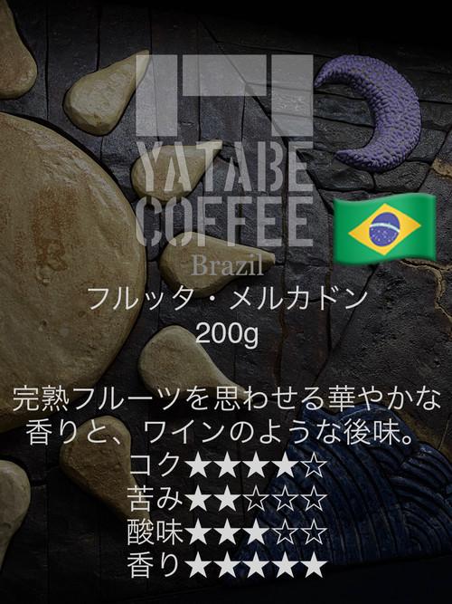 ブラジル フルッタメルカドン 200g