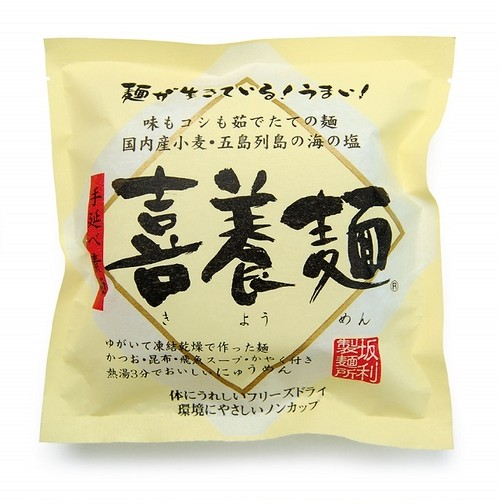 喜養麺(きようめん)(単品)