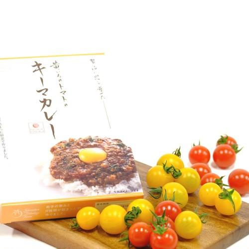 黄いろのトマトのキーマカレー