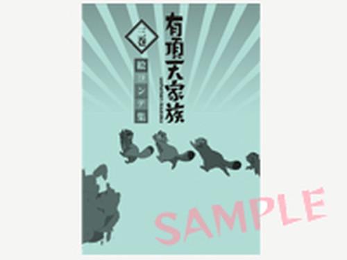 有頂天家族絵コンテ集 第3巻