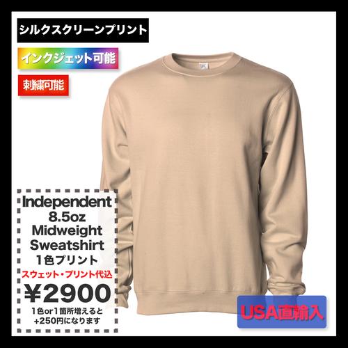 Independent 8.5oz Midweight Sweatshirt (品番SS3000)