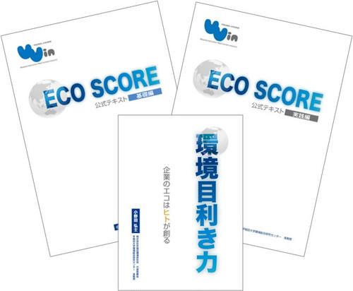 ECO SCORE公式テキストパッケージ(3点セット)