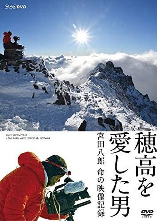 DVD「穂高を愛した男 宮田八郎 命の映像記録」