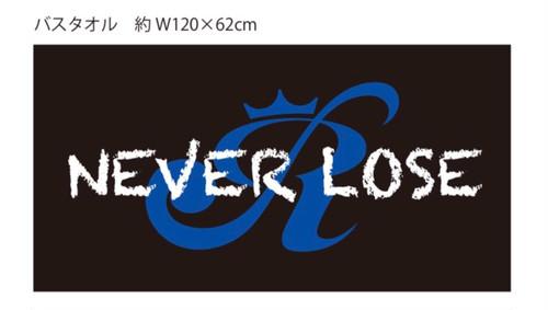NEVER LOSEバスタオル(黒×青)