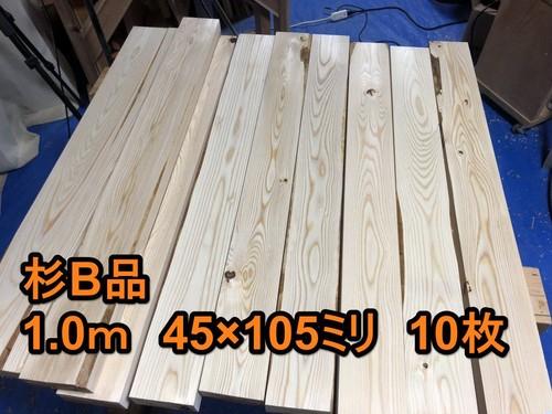 【a】杉B品 1.0m45×105ミリ【10枚】 馬も作れるよ 丸み割れ有り 送料着払い