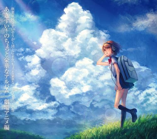 【CD】あきすい!のちょっと豪華なアルバム 劇場アニメ編