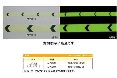 アルファフラッシュ高輝度蓄光矢印付テープAFY5010
