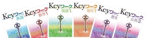 教育開発出版 Keyワーク(キイワーク)+ Keyテスト(キイテスト)2冊セット 国語 中1 2021年度版 各教科書準拠版(選択ください) 新品完全セット