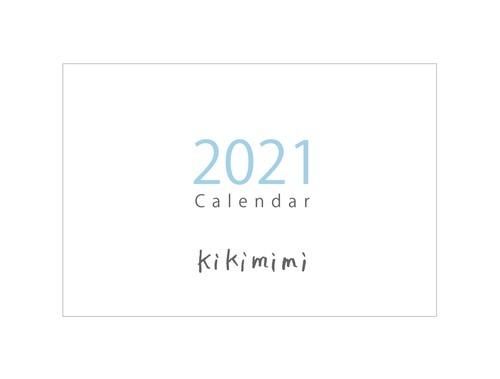 キキミミ2021年卓上カレンダー