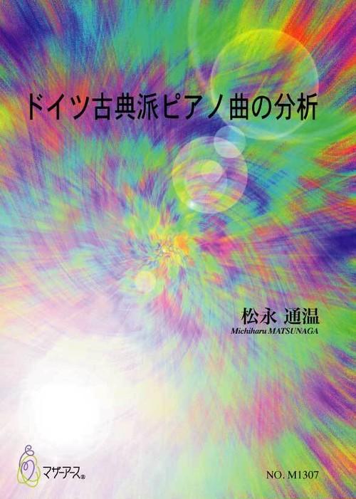 M1307 ドイツ古典派ピアノ曲の分析(書籍/松永通温/書籍)