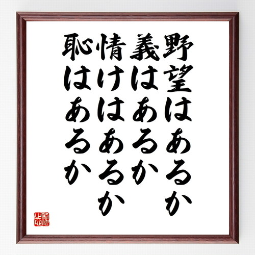 名言色紙『野望はあるか、義はあるか、情けはあるか、恥はあるか』額付き/受注後直筆/Z0520