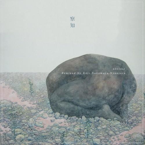 abelest - 察知EP (MP3/WAV/MP4)