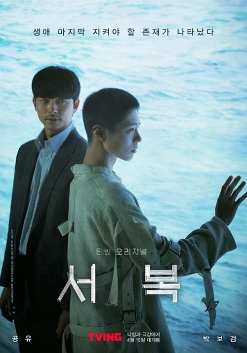 韓国映画【SEOBOK/ソボク】DVD版